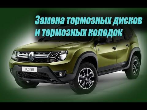 Дастер замена тормозных колодок (Renault Duster)