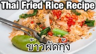 Thai Fried Rice Recipe with Shrimp (Khao Pad Goong ข้าวผัดกุ้ง)