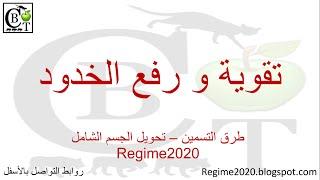 getlinkyoutube.com-نفخ الخدود - ملحوظتسمين #4207 | Face cheek lift exercise