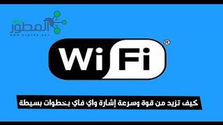 getlinkyoutube.com-طريقة لتسريع و تقوية أشارة WiFi مع حل جميع المشاكل للأندرويد