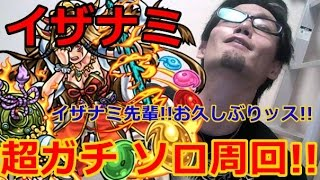 getlinkyoutube.com-【モンスト】イザナミ☆超絶 ガチャ キャラのみのガチソロ周回!!10戦!!