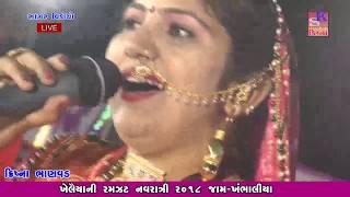 Khaliyani Ramjat  Navratri 2018 Day 02 Jamkhbhaliya Live