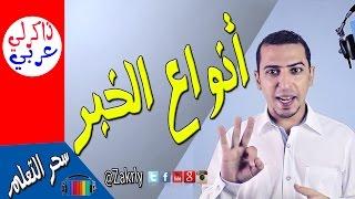 getlinkyoutube.com-أنواع الخبر - ذاكرلي عربي