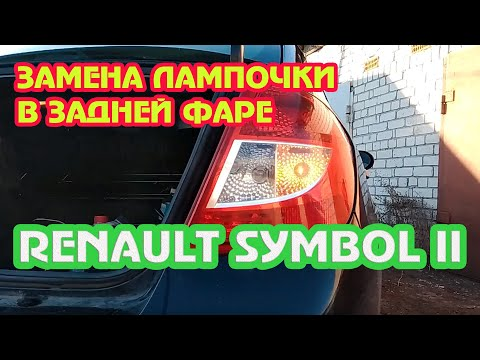 Замена лампочки на Renault Symbol 2, перегорелама ломпочка поворота, стоп сигнал ,