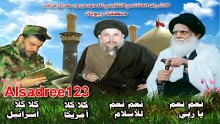 getlinkyoutube.com-قصيدة صدريه جديده 2012 حماسية حماسية ـ شكو كلبي ونامو بيه