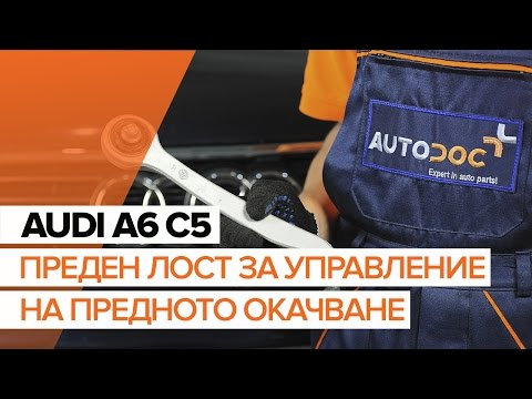 Как да сменим преден лост за управление на предното окачване наAUDI A6 C5 (ИНСТРУКЦИЯ)