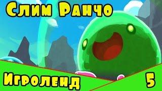 скачать бесплатно игру ранчо слим на русском языке - фото 5