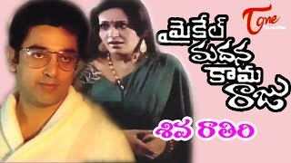 Siva Raathiri Song | Michael Madana Kama Raju Telugu Movie | Kamal Hasan, Rupini