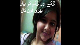 Romantic urdu hindi mobile call  لڑکے اور لڑکی کی پیار بھری فون کال