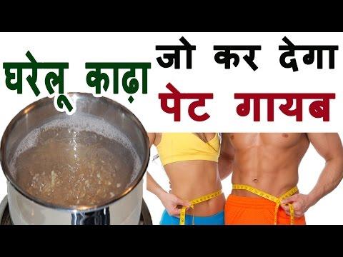 Weight loss tips in hindi fast diet  in 7 days home remedies gharelu nuskha बजन घटाएं