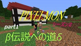 getlinkyoutube.com-【マインクラフト】ポケモンmod pixelmon 伝説への道part1