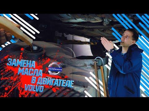Замена масла в двигателе Volvo своими руками! Убей свой мотор ошибками!