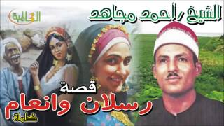 getlinkyoutube.com-الشيخ احمد مجاهد  -  قصه رسلان وانعام