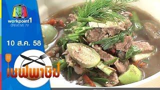 getlinkyoutube.com-เชฟพาชิม | แกงอ่อมเนื้อเสื้อร้องไห้ | 10 ส.ค. 58 Full HD