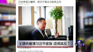 getlinkyoutube.com-焦点对话:王健林撇清习近平家族,适得其反?