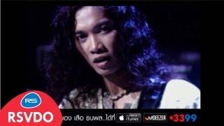 getlinkyoutube.com-ชีวิตหนี้ : เสือ ธนพล [Official MV]