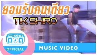 getlinkyoutube.com-ยอมรับคนเดียว - ติ๊ก ชิโร่  [Official Music Video]