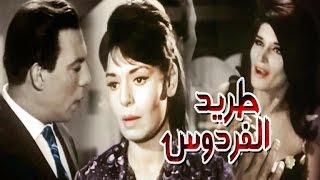 getlinkyoutube.com-فيلم طريد الفردوس - Tared Elferdaws Movie