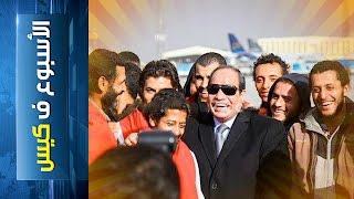 {الأسبوع ف كيس} (29) مش نازلين التحرير ياولاد الوزة