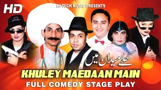 getlinkyoutube.com-KHULEY MAEDAAN MAIN (FULL DRAMA) - IFTIKHAR TAKHUR - BEST PAKISTANI COMEDY STAGE DRAMA