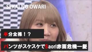 セカオワ★パンツがスケスケで超赤面・・・Saori「聞いてよぉ…衣装はや替えで…」