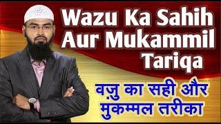 getlinkyoutube.com-Wazu Ka Sahih Aur Mukammil Tariqa By Adv. Faiz Syed