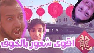 getlinkyoutube.com-سافرت الصين في البحرين