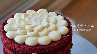 getlinkyoutube.com-[더스쿱]191. Red velvet cream cheese cake : (노브금 요청) 레드벨벳 크림치즈 케이크를 만들어요 ! ♥ : 赤いベルベットのクリームチーズケーキ