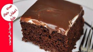 getlinkyoutube.com-كيك الشوكولاتة الاسفنجية بصلصة الشوكولاته ( بمناسبة 3000 عضو ) كيكة من اعمالي الخاصه