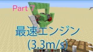 getlinkyoutube.com-【Minecraft】動くマイクラマシン Part 7(最速エンジン3.3 m/s①)【ゆっくり実況】