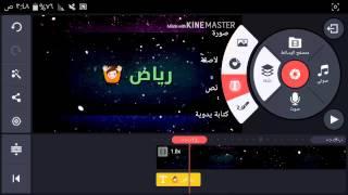 getlinkyoutube.com-تصميم فيديو إحترافي عبر تطبيق KineMaster