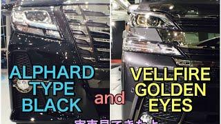 getlinkyoutube.com-トヨタ 新型 ヴェルファイア ゴールデンアイズ  新型 アルファード TYPE BLACK 特別仕様車 実車見てきたよ VELLFIRE GOLDEN EYES ALPHARD TYPE BLACK
