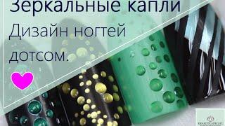 getlinkyoutube.com-Дизайн ногтей зеркальные капли. Дизайн ногтей дотсом.