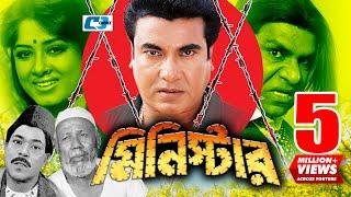 getlinkyoutube.com-Minister | Full HD Bangla Movie | Manna | Moushumi