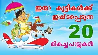 getlinkyoutube.com-Top 20 Hit Songs Of Kingini Chellam - Collection Of Cartoon/Animated Malayalam Rhymes For Kids