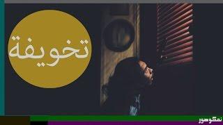 نمكوصور | تخويفة الموسم الثاني