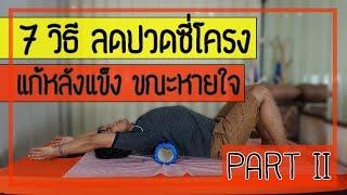 [คลิป 78] 7 วิธี ลดปวดซี่โครง แก้หลังแข็งตึงเวลาหายใจ (Part 2)