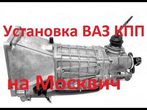 Установка ВАЗ КПП на Москвич
