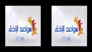 getlinkyoutube.com-انشودة  سواعد الاخاء ..  عمر العمير