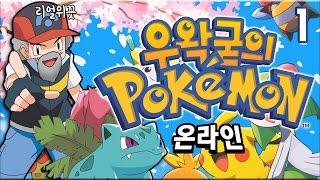 getlinkyoutube.com-[우왁굳] 포켓몬 온라인 1화 : 모험의 시작 (POKEMON MMO)