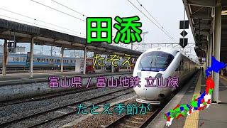 getlinkyoutube.com-【駅名替え歌】駅名で「瞳をとじて」【全県3周】