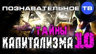 getlinkyoutube.com-Тайны капитализма 10 (Познавательное ТВ, Валентин Катасонов)