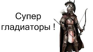 Супер гладиаторы ! ( GODS OF ARENA )