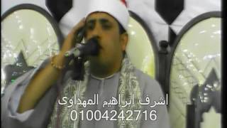 عزاء الحاج محمد امين الشيخ عاطف عمارة اخرالنحل التل الاحمر ههيا شرقية 24-3-2017