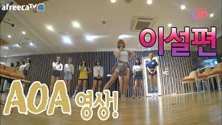 getlinkyoutube.com-이설] AOA 혜정,찬미와 댄스배우고 먹방하기! 하이라이트!