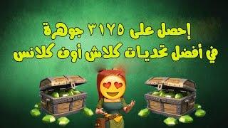 getlinkyoutube.com-جواهر كلاش اوف كلانس مجانا | كيف تكسبها بأسهل الطرق !!