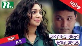 getlinkyoutube.com-Bangla Natok - Tarpor Amader Vubone Swagotom (তারপর আমাদের ভুবনে স্বাগতম) Prova & Shatabdi Wadud