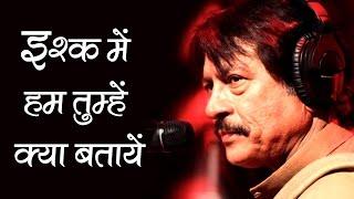 Ishq Mein Hum Tumhe Kya Batayen | Attaullah Khan Sad Song | Best Hindi Song | Qawwali Muqabla