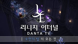 getlinkyoutube.com-【 리니지 이터널 CBT 】 오만의 탑(1인 던전)과 템파밍 ◆Dantatv LINEAGE ETERNAL CBT Tower of Insolence dungeon◆