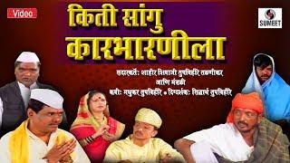 getlinkyoutube.com-Kiti Sangu Karbharnila | Marathi Tamasha | Sumeet Music